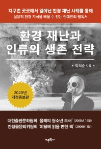 환경 재난과 인류의 생존 전략(개정증보판)