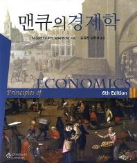 맨큐의 경제학(6판)