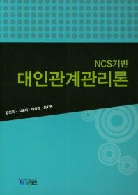 대인관계관리론(NCS기반)