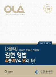 김현 형법 최종마무리 모의고사(2020)