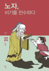 노자, 비기를 전수하다(탐 철학 소설 35)