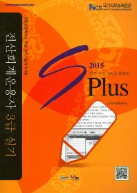전산회계운용사 3급 실기(2015)(S Plus)