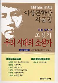 우리 시대의 소설가 (1991년도 제15회 이상문학상작품집)(2판)