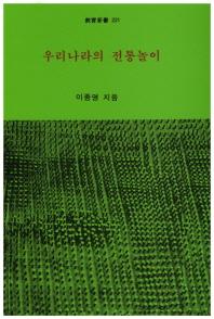 우리나라의 전통놀이(교육신서 221)