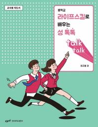 중학교 라이프스킬로 배우는 성 톡톡(교사용)