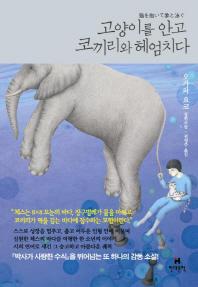 고양이를 안고 코끼리와 헤엄치다 오가와 요코 장편소설