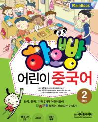 어린이 중국어. 2(Main Book)(하오빵)(CD2장포함)