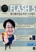 FLASH 5 애니메이션 & 액션스크립트 무작정 따라하기(CD 2장포함)