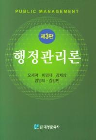 행정관리론(3판)