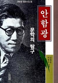 문학의 탐구(안함광평론선집 5)