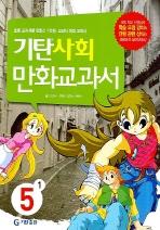 사회 5-1(기탄 만화교과서)