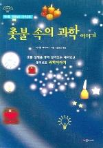 촛불속의 과학