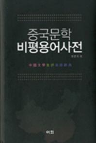 중국문학 비평용어사전(양장본 HardCover)