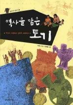 역사를 담은 토기: 구석기 시대에서 남북국 시대까지(숨은역사찾기 4)