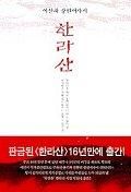 한라산 [초판]  / 상현서림  ☞ 서고위치:MX 1 *[구매하시면 품절로 표기됩니다]