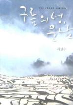 구름의 성 운남