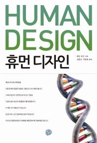 휴먼 디자인(human design) (무료배송)