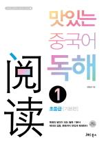 맛있는 중국어 독해. 1: 초중급(기본편)(맛있는 중국어 기본서 시리즈 1)