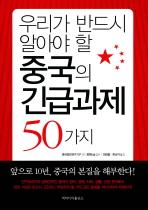중국의 긴급과제 50가지(우리가 반드시 알아야할)