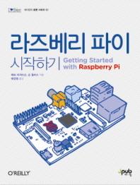 라즈베리 파이 시작하기(제이펍의 로봇 시리즈 2)(반양장)