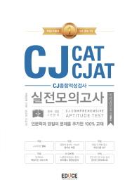 CJ종합적성검사 CAT CJAT 실전모의고사(2015)(에듀스)