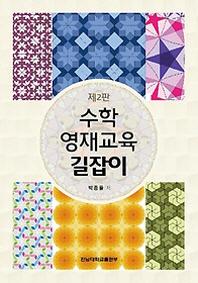 수학 영재교육 길잡이(2판)