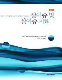 실어증 및 실어증 치료(2판)