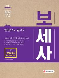 보세사 한권으로 끝내기(2017)(개정판)