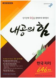 고등 한국지리 646제(2018)(내공의 힘)