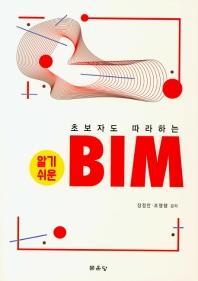 알기 쉬운 BIM(초보자도 따라하는)