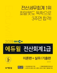 전산회계 1급 이론편+실무/기출편(2019)(에듀윌)