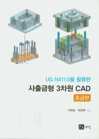 사출금형 3차원 CAD 초급편(UG NX11.0을 활용한)