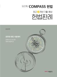 김건호 최근 3개년 기출 예상 헌법판례(Compass 헌법)