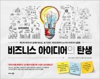 비즈니스 아이디어의 탄생(양장본 HardCover)