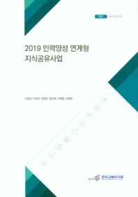 2019 인력양성 연계형 지식공유사업(연구 MP 20-3)
