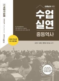 선생님을 위한 수업실연 중등역사(박문각 임용)