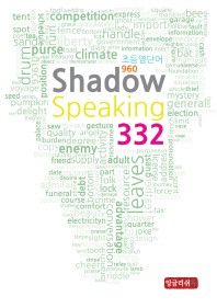 초등 영단어 960 Shadow Speaking 332