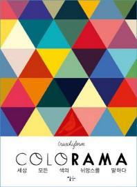 Colorama(컬러라마) --- 깨끗