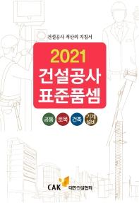 건설공사 표준품셈(2021)(양장본 HardCover)