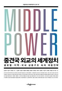 중견국 외교의 세계정치(서울대학교 국제문제연구소 총서 35)