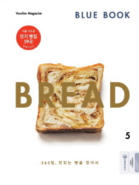 블루 북(Blue Book) vol. 5: Bread