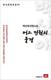 백신애 단편소설 어느 전원의 풍경(한국문학전집 70)