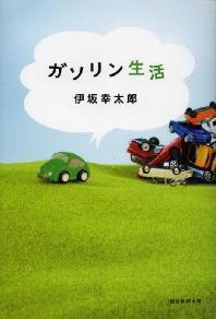 [해외]ガソリン生活