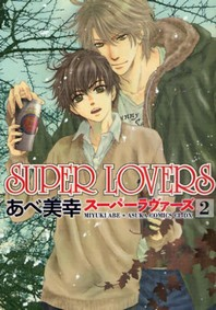 SUPER LOVERS 2*