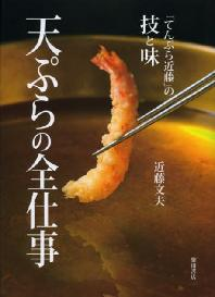 天ぷらの全仕事 てんぷら近藤の技と味