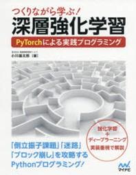 [해외]つくりながら學ぶ!深層强化學習 PYTORCHによる實踐プログラミング