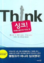 싱크(THINK)(Business Insight 2)