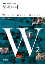 W. 2: 세계와 나