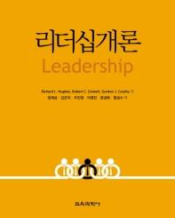 리더십개론(양장본 HardCover)