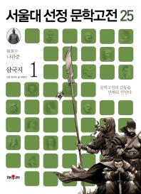 삼국지. 1 【관도대전 (삼공[총리급]의 후예 '원소' vs 환관의 후예 '조조')】